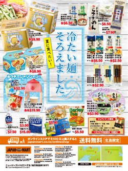 Offers from Japan Mart in the Auckland special